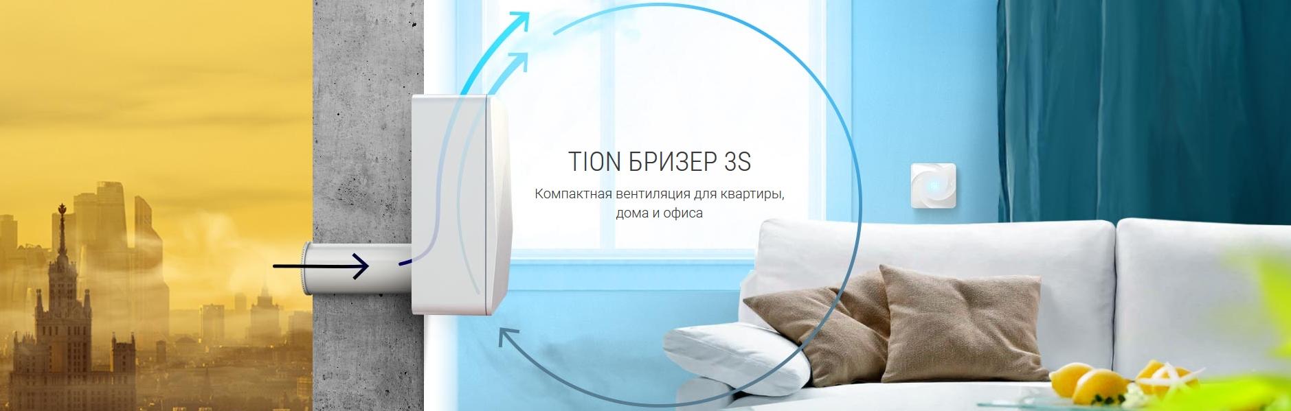 Тион 3S купить в Нижнем Новгороде